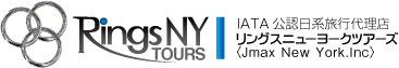 �˥塼�衼��ι������ Rings New York Tours